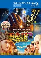 西遊記2 ~妖怪の逆襲~の評価・レビュー(感想)・ネタバレ