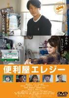 便利屋エレジーの評価・レビュー(感想)・ネタバレ
