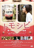トモシビ 銚子電鉄6.4kmの軌跡の評価・レビュー(感想)・ネタバレ