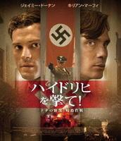 ハイドリヒを撃て!「ナチの野獣」暗殺作戦の評価・レビュー(感想)・ネタバレ