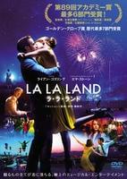 ラ・ラ・ランドの評価・レビュー(感想)・ネタバレ