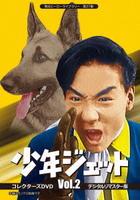 少年ジェット Vol.2 デジタルリマスター版の評価・レビュー(感想)・ネタバレ
