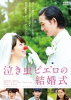 泣き虫ピエロの結婚式の評価・レビュー(感想)・ネタバレ