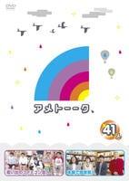 アメトーーク 41 side-メの評価・レビュー(感想)・ネタバレ