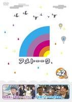 アメトーーク 42 side-メの評価・レビュー(感想)・ネタバレ