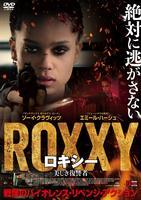 ロキシー 美しき復讐者の評価・レビュー(感想)・ネタバレ