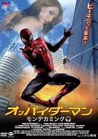 オッパイダーマン/モンデカミングの評価・レビュー(感想)・ネタバレ