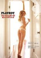 Playboy フレッシュガール 素人パラダイス 6の評価・レビュー(感想)・ネタバレ