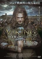 VIKING バイキング 誇り高き戦士たちの評価・レビュー(感想)・ネタバレ