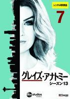 グレイズ・アナトミー シーズン13 Vol.7の評価・レビュー(感想)・ネタバレ