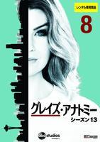 グレイズ・アナトミー シーズン13 Vol.8の評価・レビュー(感想)・ネタバレ