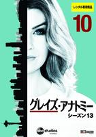 グレイズ・アナトミー シーズン13 Vol.10の評価・レビュー(感想)・ネタバレ