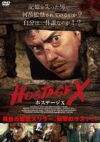ホステージXの評価・レビュー(感想)・ネタバレ