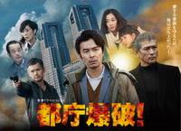 都庁爆破!の評価・レビュー(感想)・ネタバレ