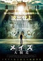 メイズ 大脱走の評価・レビュー(感想)・ネタバレ