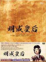 明成皇后 DVD-BOX 1の評価・レビュー(感想)・ネタバレ