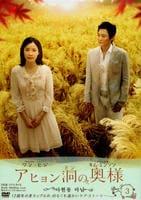 アヒョン洞の奥様 DVD-BOX3の評価・レビュー(感想)・ネタバレ