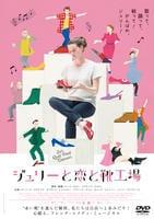 ジュリーと恋と靴工場の評価・レビュー(感想)・ネタバレ