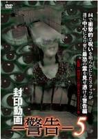封印動画 -警告- 5の評価・レビュー(感想)・ネタバレ