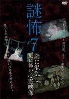 謎怖7 謎に混乱し更に怖い心霊映像の評価・レビュー(感想)・ネタバレ