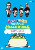 えいごであそぼ with Orton HELLO WORLDの評価・レビュー(感想)・ネタバレ