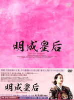 明成皇后 DVD-BOX 4の評価・レビュー(感想)・ネタバレ