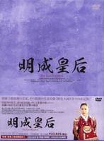 明成皇后 DVD-BOX 6の評価・レビュー(感想)・ネタバレ