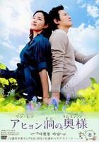 アヒョン洞の奥様 DVD-BOX8の評価・レビュー(感想)・ネタバレ