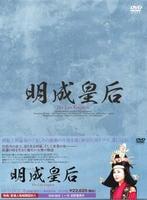 明成皇后 DVD-BOX 7の評価・レビュー(感想)・ネタバレ
