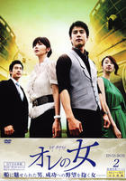 オレの女 DVD-BOX 2の評価・レビュー(感想)・ネタバレ