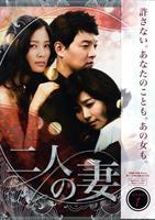 二人の妻 DVD-BOX Ⅰの評価・レビュー(感想)・ネタバレ