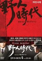 野人時代 将軍の息子キム・ドゥハン DVD-BOX 4の評価・レビュー(感想)・ネタバレ