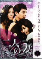 二人の妻 DVD-BOX Ⅲの評価・レビュー(感想)・ネタバレ