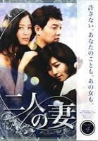 二人の妻 DVD-BOX Ⅳの評価・レビュー(感想)・ネタバレ