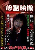 実録!!心霊映像 恐怖 BEST ⅩⅦの評価・レビュー(感想)・ネタバレ
