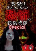 実録!!ほんとにあった恐怖の投稿映像 スペシャル 7章の評価・レビュー(感想)・ネタバレ