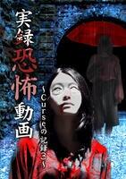 実録恐怖動画 Curse(呪い)の記録 3の評価・レビュー(感想)・ネタバレ