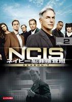 NCIS ネイビー犯罪捜査班 シーズン7 Vol.2の評価・レビュー(感想)・ネタバレ