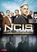NCIS ネイビー犯罪捜査班 シーズン7 Vol.3の評価・レビュー(感想)・ネタバレ