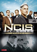 NCIS ネイビー犯罪捜査班 シーズン7 Vol.4の評価・レビュー(感想)・ネタバレ