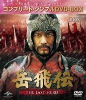 岳飛伝 THE LAST HERO BOX 1 <期間限定生産版>の評価・レビュー(感想)・ネタバレ