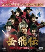 岳飛伝 THE LAST HERO BOX 4 <期間限定生産版>の評価・レビュー(感想)・ネタバレ