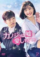 カノジョは嘘を愛しすぎてる (2017) DVD-BOX 2の評価・レビュー(感想)・ネタバレ