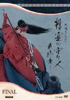 精霊の守り人 最終章 DVD-BOXの評価・レビュー(感想)・ネタバレ