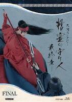 精霊の守り人 最終章 Blu-ray BOXの評価・レビュー(感想)・ネタバレ