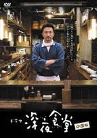 深夜食堂 中国版 DVD-BOX Ⅰの評価・レビュー(感想)・ネタバレ
