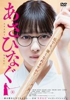 映画「あさひなぐ」の評価・レビュー(感想)・ネタバレ