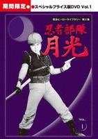 忍者部隊 月光 スペシャルプライス版 Vol.1 <期間限定>の評価・レビュー(感想)・ネタバレ