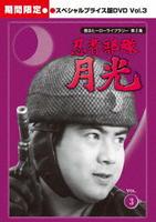 忍者部隊 月光 スペシャルプライス版 Vol.3 <期間限定>の評価・レビュー(感想)・ネタバレ