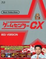 ゲームセンターCX ベストセレクション 赤盤の評価・レビュー(感想)・ネタバレ
